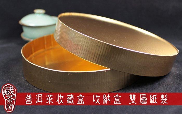 【藏茶閣】普洱茶餅 七子餅 奢華金 收藏盒 收納盒 圓型紙盒 優於瓦楞紙製品 台灣製造 超商取貨最多10個