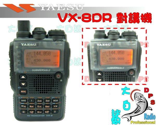 ~大白鯊無線~YAESU VX-8DR雙顯示 藍芽 GPS IPX7高防水等級 對講機