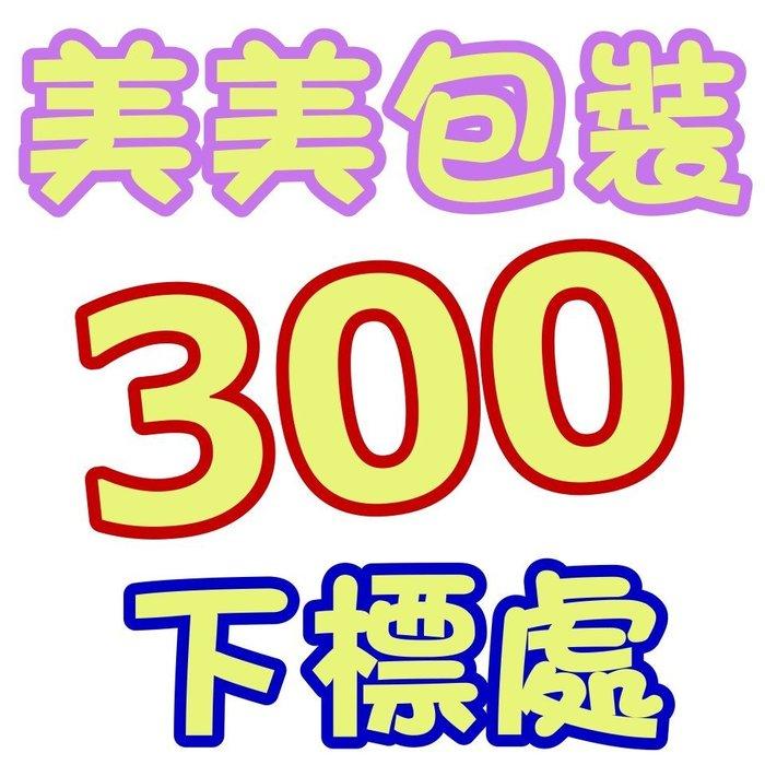 僅供購買泡泡賣場內 玩偶 娃娃 抱枕 美美包裝用 加購價300