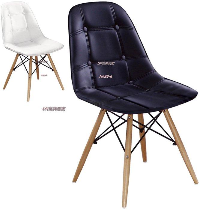 【DH】商品貨號N989-6A稱《妮妮》黑/紅/綠/白色四色造型西餐椅。主要地區免運費