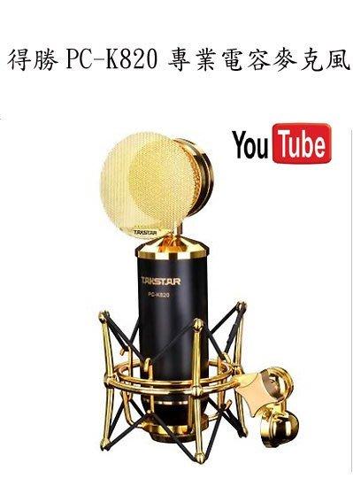 得勝PC-K820 金杯 專業級電容麥克風36mm雙面純金振膜送166種音效