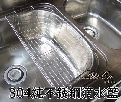 光寶不銹鋼 滴水籃 橢圓水槽籃 純304不銹鋼製 不銹鋼漏水頭 水管 廚具 廚房設備 瀝水籃 瀝水架 水槽配件 甲L