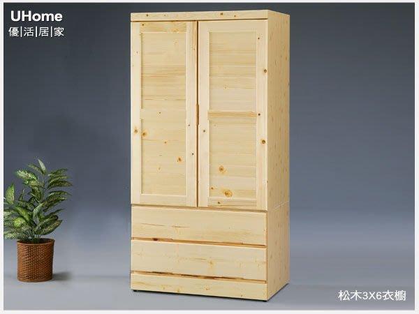 松木衣櫃 衣櫃【UHO】松木館 3x6尺衣櫃  原松木色 中彰免運 套房出租 租屋