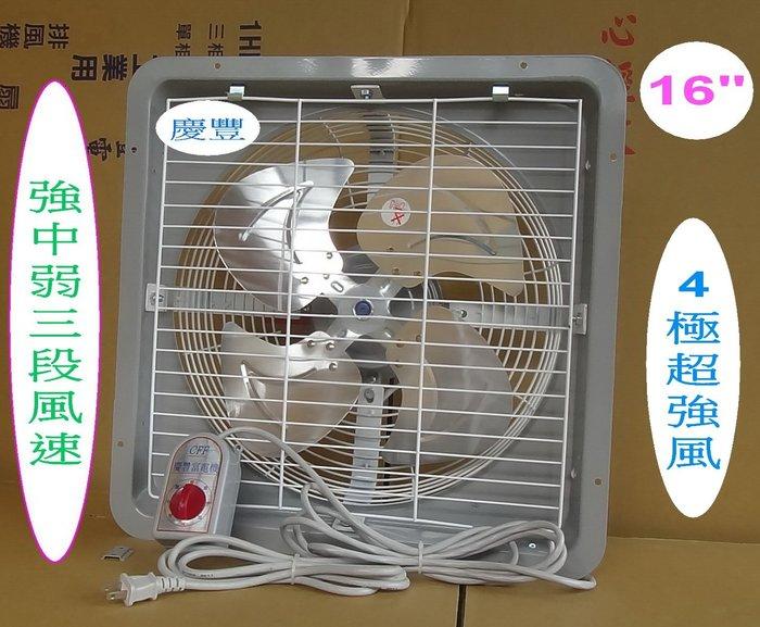 慶豐電機 16吋【4極超強風】4葉鋁葉【強中弱變速】工業排風機.排風扇.抽風機.抽風扇.慶豐牌 CF-1603