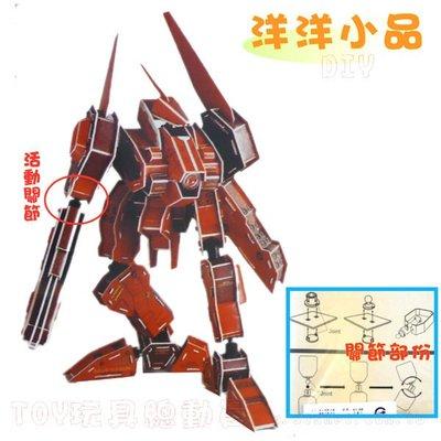 ◎洋洋小品◎3DIY益智立體拼圖模型益智玩具總動員-機動戰隊-可動裝甲戰神-紅