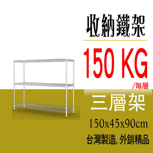『ZOE生活傢俱』重型150x45x90三層  三層架/鐵架/耐重/波浪架/ 鍍鉻層架/收納櫃
