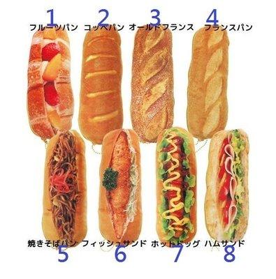 尼德斯Nydus~* 日本正版 人氣急升! 法國麵包 炒麵麵包 熱狗堡 鉛筆盒 零錢包 -共8款