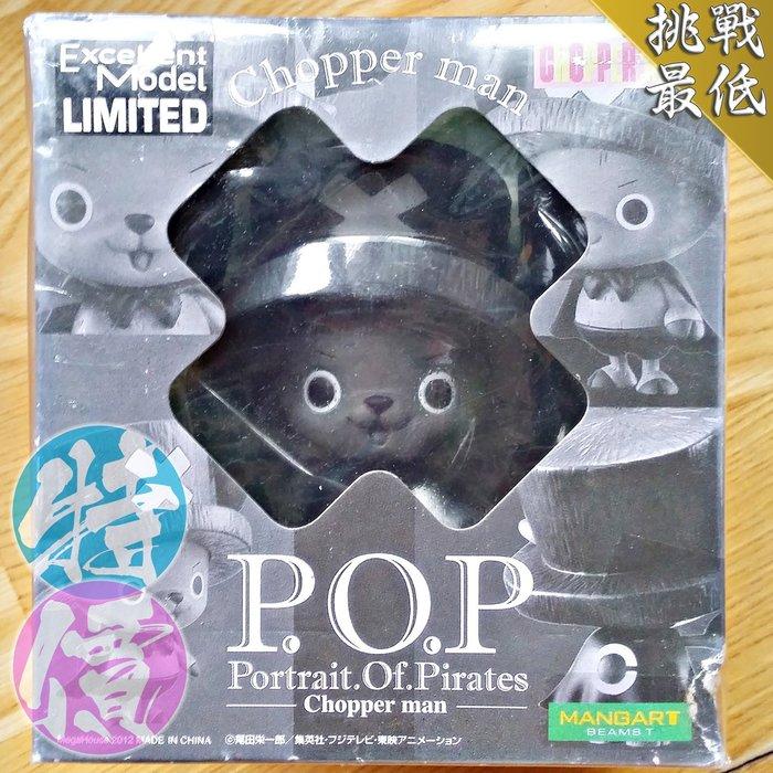 │挑戰最低│OnePiece POP 喬巴~灰色~黑白~NEO~EX~海賊王~航海王~黑化