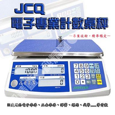 高精度電子秤 磅秤 計數秤  JCQ 系列高精度計數秤 桌上秤--保固兩年【秤精靈】