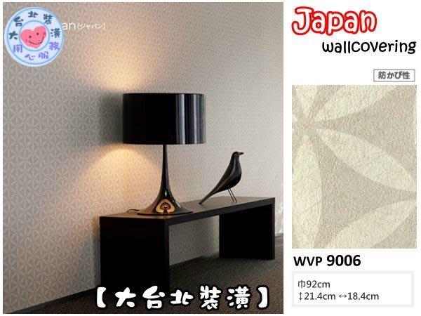 【大台北裝潢】日本進口期貨壁紙WVP* 簡約日式 | 9006 |