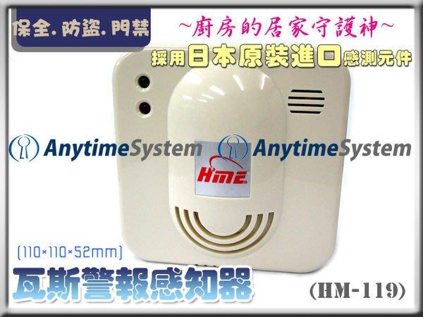 安力泰系統~廚房的居家守護神 瓦斯偵測器 採用日本原裝進口感測元件 需搭配防盜系統