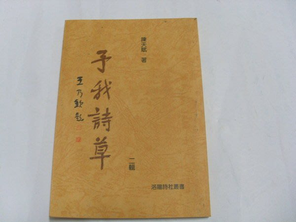憶難忘書室☆(詩詞)民國88年出版---予我詩草(1.2輯) 共2本