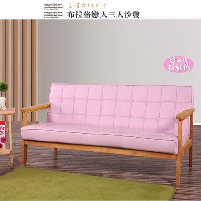 【UHO】GAO- 布拉格戀人 三人 皮沙發 免運費 (粉色)