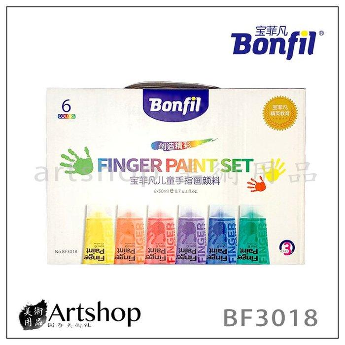 【Artshop美術用品】西班牙 BONFIL 手指彩繪顏料 50ml*6 BF3018