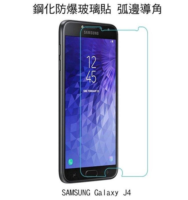 *phone寶*AGC SAMSUNG Galaxy J4 鋼化防爆玻璃貼 弧邊導角 9H 2.5D