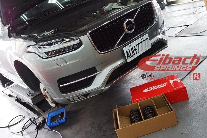 Eibach Pro-Kit 德國短彈簧 公司貨 VOLVO XC90 各車款規格販售/批發 歡迎詢問 / 制動改