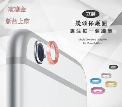 Apple iPhone 6 Plus/6S Plus (5.5吋) 立體 鏡頭保護圈/金屬圈/防刮/鏡頭