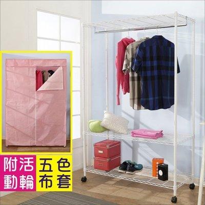 外宿 租屋 【居家大師】鐵力士烤漆強固型三層單桿布套衣櫥附輪子I-DA-WA019/120x45x185CM 粉紅白點
