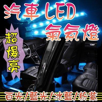 冰藍缺) G7F77 單色 新款 汽車LED氣氛燈 汽車氛圍燈 LED燈 汽車氛圍燈 LED燈 汽車氣氛燈 汽車裝飾燈