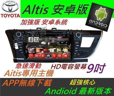 安卓版 14 ALTIS 音響 專用機 汽車音響 專車專用 導航 USB DVD SD Android 主機