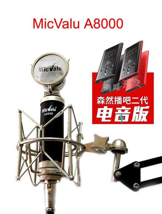森然播吧 2 播吧二代 電音版+A8000電容麥克風+NB35支架+Takstar 48v 幻象電源卡農線送166音效