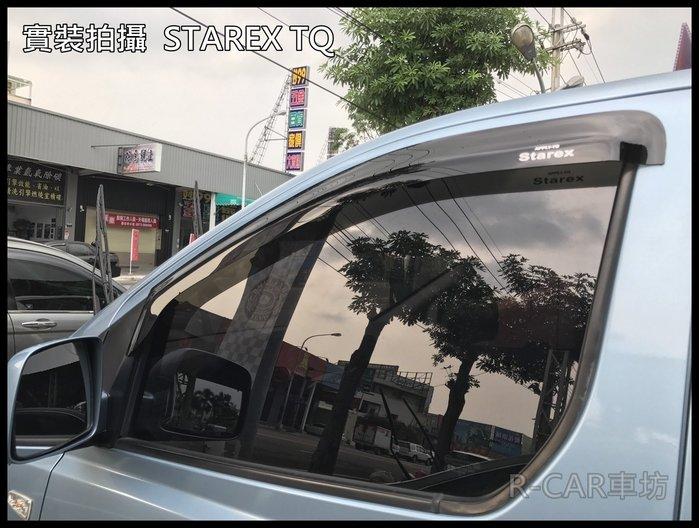 R-CAR車坊*汽車精品【台灣製造晴雨窗】第一道高級壓克力/不褪色/不易破裂 STAREX TQ 專用