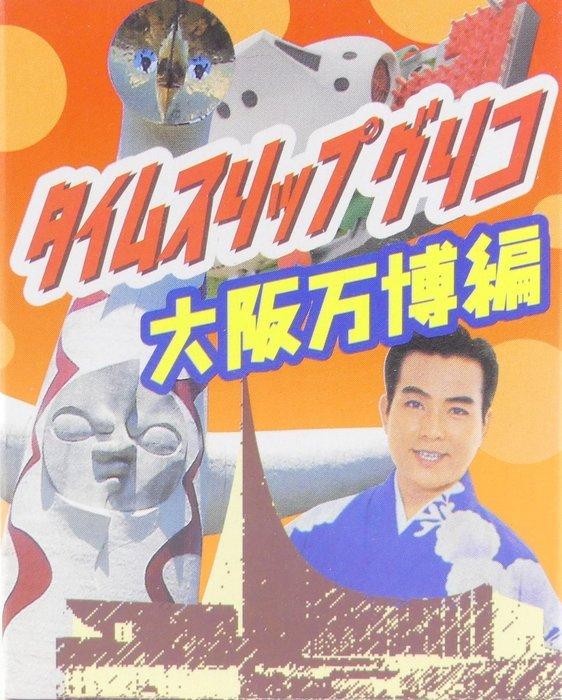 ☆星息xSS☆Glico 固力果 食玩 大阪萬博編 萬國博覽會 13種+隱藏1種 大全套14款
