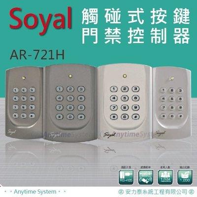 安力泰系統~ Soyal AR-721H 門禁 控制器 單機連網 讀卡機