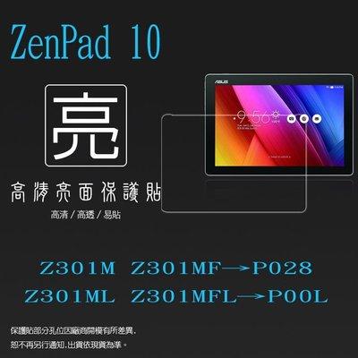 亮面螢幕保護貼 ASUS ZenPad 10 Z301M Z301MF Z301ML Z301MFL 平板保護膜 亮貼