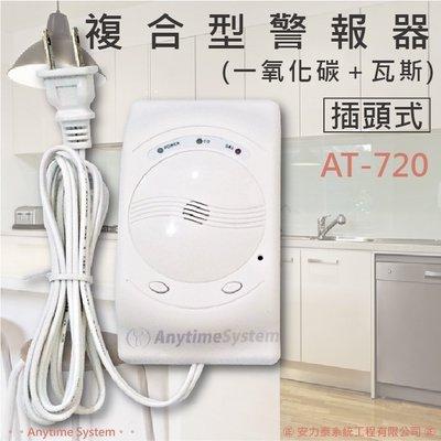 安力泰系統~ AT-720複合型警報器/插頭式(一氧化碳+瓦斯)