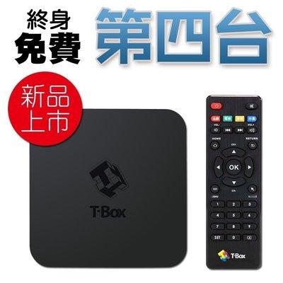 【免費第四台,終身0月租】T-Box 踢盒子電視盒 打趴小米盒子 四核心機上盒 安博4電視盒