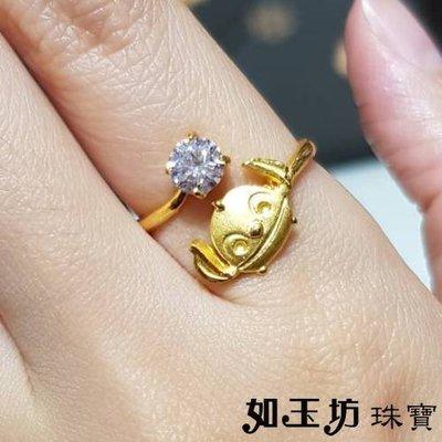 如玉坊珠寶  迪士尼 史迪奇  黃金戒指