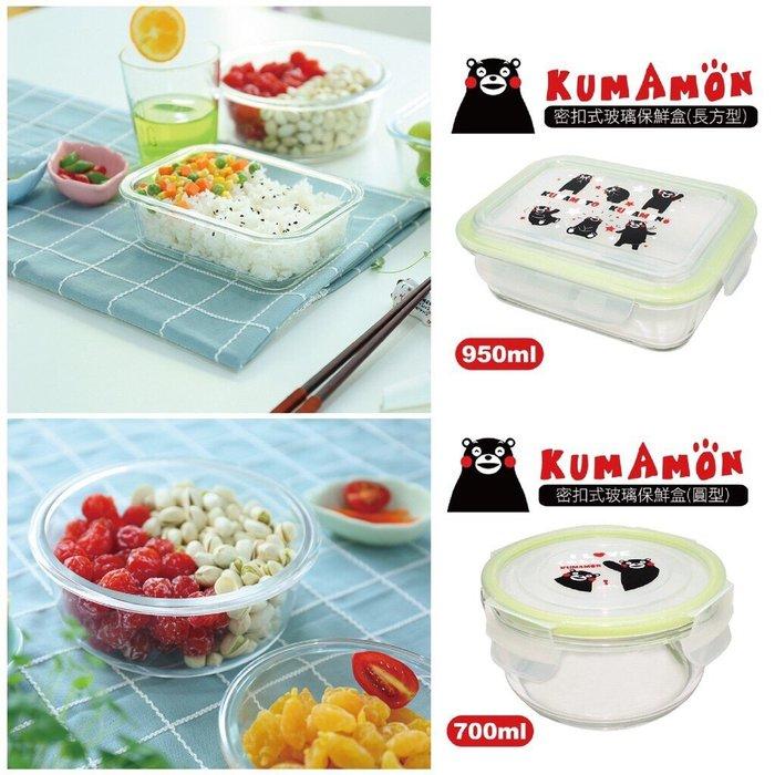 MEGIの小舖  熊本熊~玻璃保鮮盒~圓形 方型 可微波 冷藏 保鮮盒 飯盒 餐盒 KUM