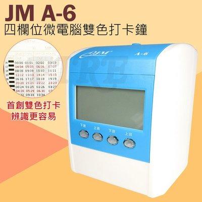 【送100卡紙+5人卡架】JM A-6 四欄位微電腦雙色打卡鐘 四欄位 雙色打卡 UB卡 LCD背光螢幕 體積小巧