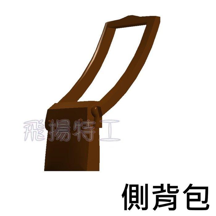 【飛揚特工】小顆粒 積木散件 物品 SRE635 側背包 書包 背袋 包包 配件(非LEGO,可與樂高相容)