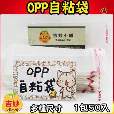 OPP自粘袋OPA69 (15.2 x 22.9cm) 每包50入  【吉妙小舖】OPP自黏袋