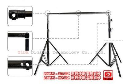 YIDA-大型背景架,可搭背景布背景紙使用,附提袋,外拍外景,棚內,腳架 婚禮會場 自由伸縮300cm
