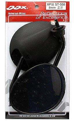 DDX 部品 XP鏡 ST-558 ST558 後視鏡 後照鏡 8MM正牙 10MM正牙
