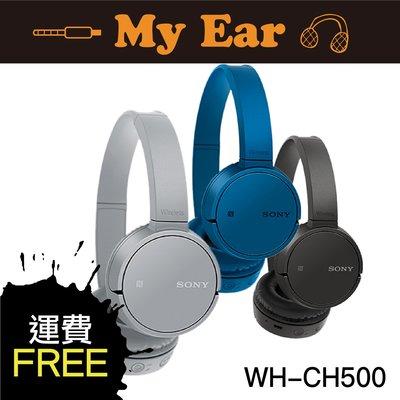 SONY WH-CH500 藍芽 耳罩式耳機 公司貨 | My Ear 耳機專門店