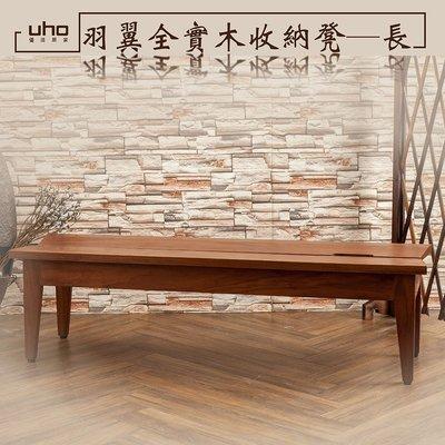 椅凳【UHO】羽翼全實木收納凳 長