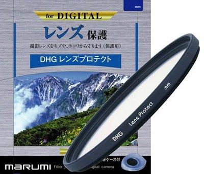 @佳鑫相機@(全新品)MARUMI DHG 薄框 46mm 數位保護鏡 公司貨 刷卡6期0利率! 郵寄免郵資!