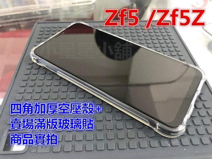 【四角加厚】圖片3有廠牌型號 ZB602KL 5Z ZE620KL ZS620KL 5s se i5透明 空壓殼 保護殼