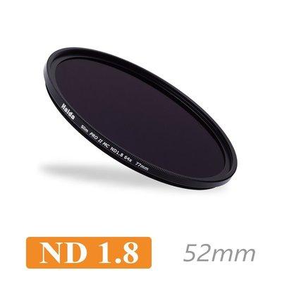 【傑米羅】海大 Haida Slim PROII MC ND1.8 (ND64) 超薄多層鍍膜6級減光鏡 52mm