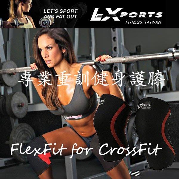 LEXPORTS 勵動風潮 / CrossFit 重量訓練健身護膝(動力防護) / 深蹲護膝 / 重訓護膝 / 舉重護膝