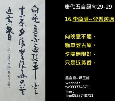 *墨言齋*0305 洪玉龍墨寶原作 隨喜價 卷軸 掛軸 16-29/29