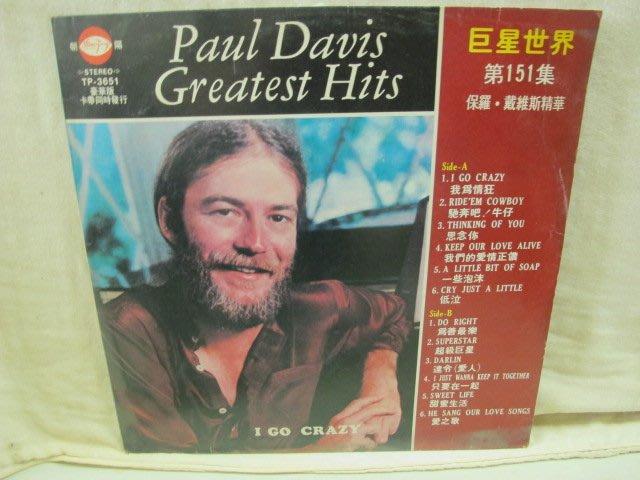 二手舖 NO.2788 黑膠 西洋 Paul Davis 巨星世界151 稀少盤