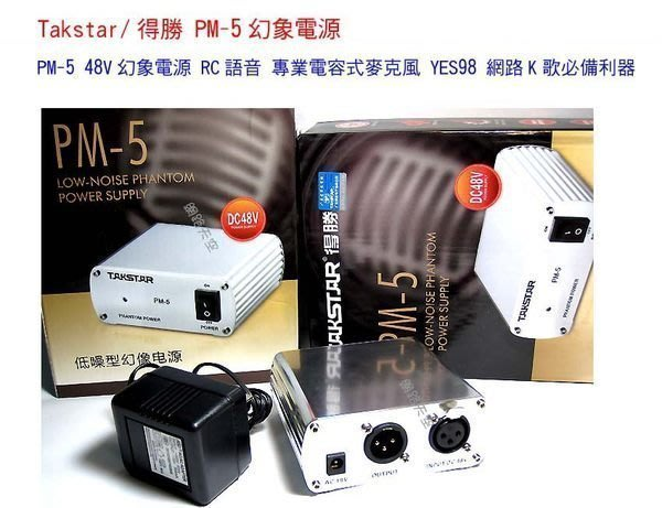 Takstar/得勝  48V 幻象電源+2條卡農線 RC語音 電容式麥克風專用 YES98 網路K歌必備利器
