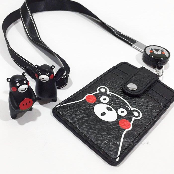 《AsFun》日本 KUMAMON 熊本熊 掛脖伸縮尼龍繩卡套 通勤 便攜型 證件套 零錢包 悠遊卡 信用卡 識別證套