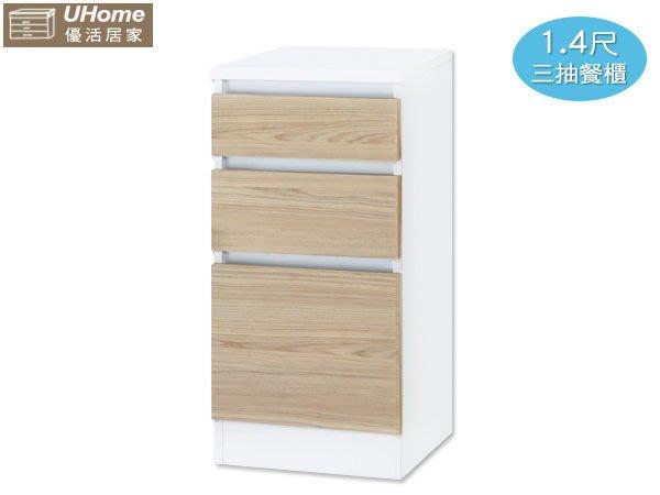 【UHO】 艾美爾1.4尺三抽餐櫃 免運費  HO18-730-5