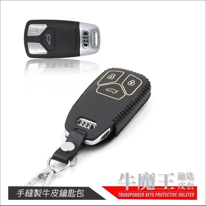2017   牛魔王 鑰匙皮套   AUDI TT 奧迪汽車 晶片鑰匙套 TT鎖匙包 TT